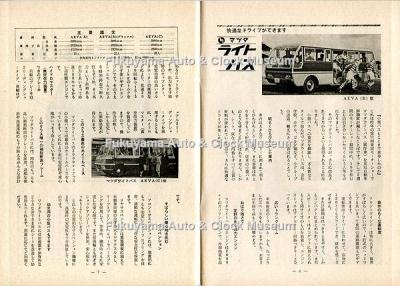 『マツダニュース』第84号(1965年5月発行)に掲載のライトバス発売当時の紹介記事【クリックで大きく表示】