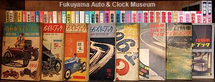 『自動車ガイドブック』第3巻(1956年発行)〜第53巻(2006年発行)