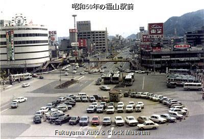 昭和50年の福山駅前(当館協力者提供写真)