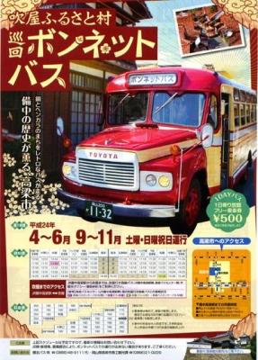 「吹屋ふるさと村巡回ボンネットバス」チラシ【クリックで大きく表示】