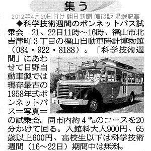 2012年4月20日付け朝日新聞朝刊備後版イベント情報欄掲載記事