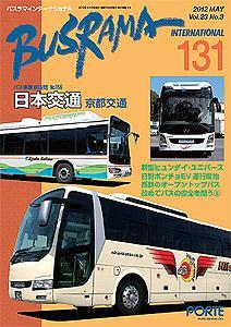 バスラマ インターナショナル No.131 表紙【クリックで ぽると出版のバスラマ最新号のページへリンク】