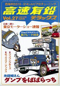 高速有鉛デラックス Vol.27 表紙【クリックで内外出版社通販サイトの商品ページへリンク】