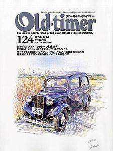 Old-timer No.124 表紙【クリックでOld-timerのホームページへリンク】