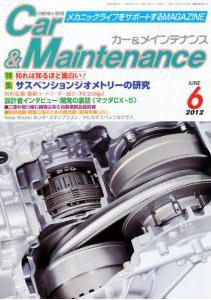 Car&Maintenance(カー&メインテナンス) 2012年6月号 表紙
