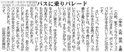 ひろしまフラワーフェスティバルの花の総合パレードに出場したボンネットバス・日野BA14に乗ってくださった広島市の小学生の投稿 2012年5月11日付け中国新聞広場面ヤングスポット欄掲載