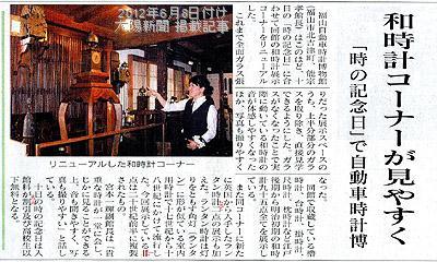 2012年6月8日付け大陽新聞掲載記事
