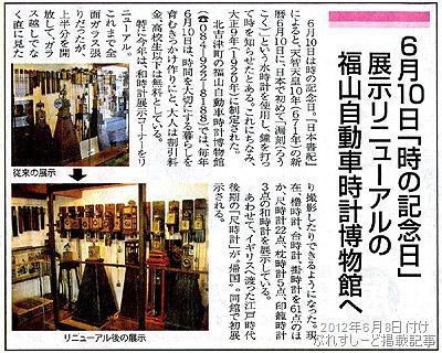 2012年6月8日付け ぷれすしーど掲載記事