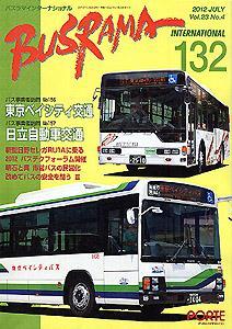 バスラマ インターナショナル No.132 表紙【クリックで ぽると出版のバスラマ最新号のページへリンク】