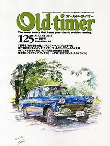 Old-timer No.125 表紙【クリックでOld-timerのホームページへリンク】
