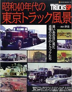 『昭和40年代の東京トラック風景』表紙【クリックでホビダス ショッピングの商品ページへリンク】