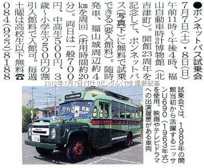 2012年7月7日付け リビングふくやま掲載記事