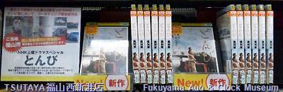 TSUTAYA福山西新涯店での「とんび」レンタルDVD展開状況(2012年7月24日)