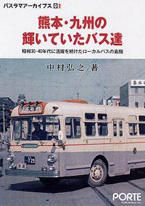 『バスラマアーカイブス02 熊本・九州の輝いていたバス達』表紙【クリックで ぽると出版のバスラマアーカイブスのページへリンク】