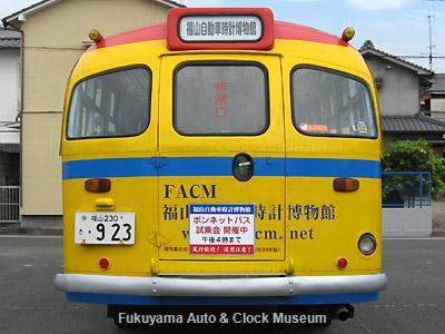 試乗会開催告知板を後面へ貼付したボンネットバス・日野BA14(1958年式,東浦自動車工業)