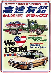 高速有鉛デラックス Vol.29 表紙【クリックで内外出版社通販サイトの商品ページへリンク】