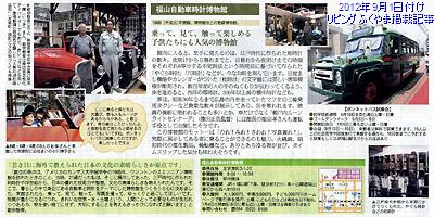 2012年9月1日付けリビングふくやま掲載記事