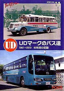 『バスラマスペシャル11 UDマークのバス達』表紙【クリックで ぽると出版の同書紹介・注文ページへリンク】