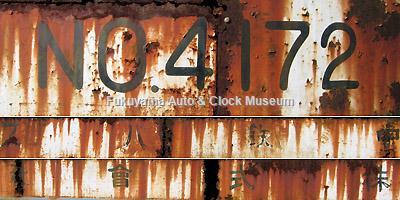 元中鉄バスのニッサンU690(1964年式,富士重工業)廃車体 右側面窓下の社番と社名