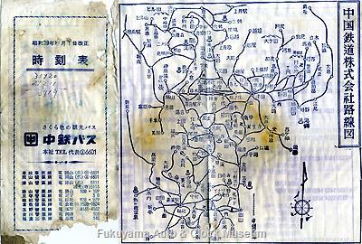 元中鉄バスのニッサンU690(1964年式,富士重工業)廃車体の発炎筒入れの中に残されていた同社の昭和39年8月1日改正時刻表(表紙と路線図)
