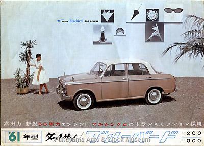 ダットサン ブルーバード '61年型(311型系) カタログの表紙