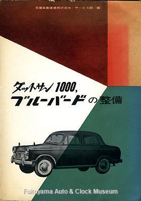『ダットサン 1000, ブルーバードの整備』(1960年7月初版,山海堂)の表紙