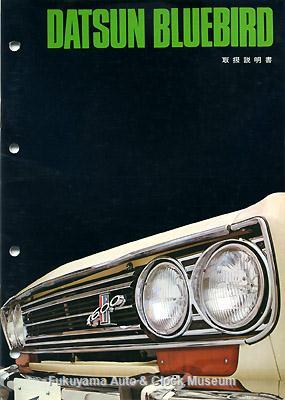 510型系用『DATSUN BLUEBIRD 取扱説明書』(1969年8月,日産自動車)の表紙