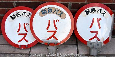 鞆鉄道松永営業所で保管されていたバス停留所標識(一部毀損のある現用型標識)