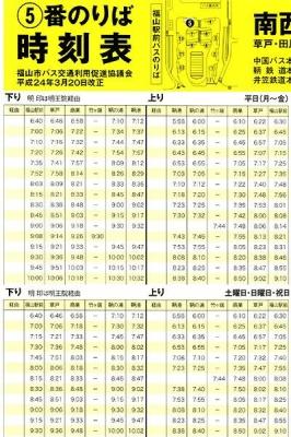 現行(3月20日改正)の鞆線運行時刻(朝の通勤・通学時間帯部分)【クリックで大きく表示】