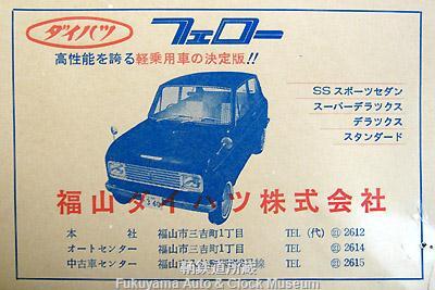 昭和43年7月21日改正 鞆鉄バス時刻表に福山ダイハツが提供の初代フェローの広告