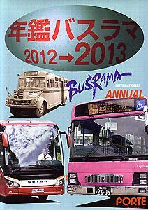 『年鑑バスラマ2012→2013』表紙【クリックで ぽると出版の『年鑑バスラマ』のページへリンク】