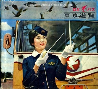「はとバス 東京遊覧」パンフレット(1962年)の表紙【クリックで大きく表示】