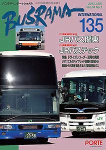バスラマ インターナショナル No.135 表紙【クリックで ぽると出版のバスラマ最新号のページへリンク】