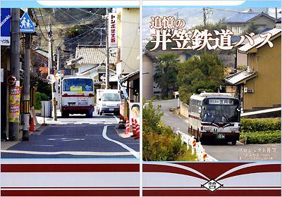 『追憶の井笠鉄道バス』の表表紙(右)と裏表紙(左)