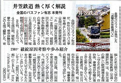 2013年1月12日付け中国新聞朝刊福山面掲載『追憶の井笠鉄道バス』紹介記事