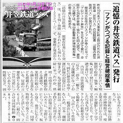 2013年1月18日付け地域情報紙ぷれすしーど掲載『追憶の井笠鉄道バス』紹介記事