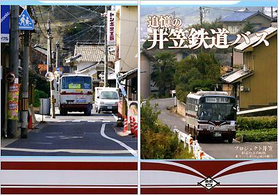 『追憶の井笠鉄道バス』第二版の表表紙(右)と裏表紙(左)