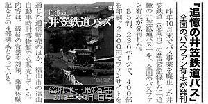 地域経済情報誌『経済レポート』2013年3月1日号掲載 『追憶の井笠鉄道バス』紹介記事