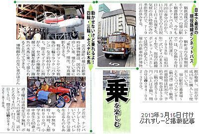 3月15日付け地域情報紙 ぷれすしーど掲載記事