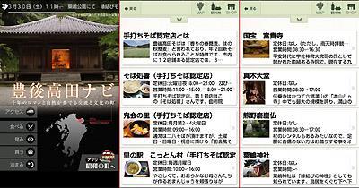 豊後高田市の観光アプリケーション『豊後高田ナビ』のスクリーンショット