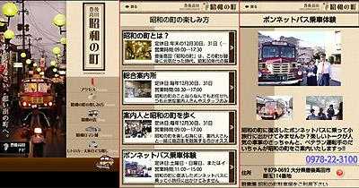 豊後高田市の観光アプリケーション『昭和の町』のスクリーンショット