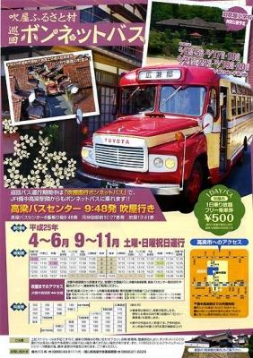 「吹屋ふるさと村巡回ボンネットバス」平成25年版チラシ【クリックで大きく表示】