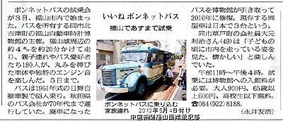 2013年5月4日付け中国新聞朝刊福山面掲載「ゴールデンウィークのボンネットバス試乗会」紹介記事
