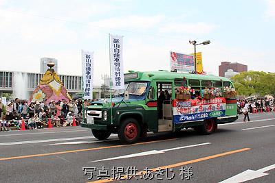 2013年5月3日、ひろしまフラワーフェスティバルの花の総合パレードに出場したボンネットバス・ニッサンU690