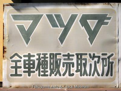 福山市中心部の某自動車店(廃業済?)に残る古い「マツダ」の看板