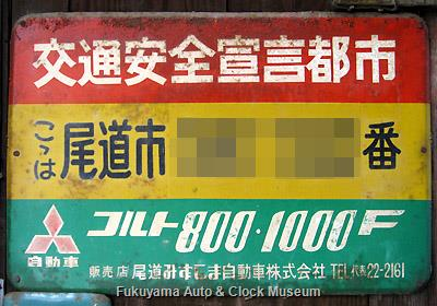 尾道市中心部に残る「コルト800・1000F」の広告入り街区表示看板