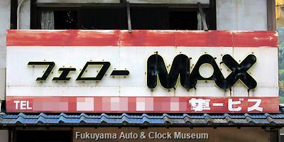 広島県某島の自動車店(開店休業状態?)に残る「フェローMAX」の名入り看板