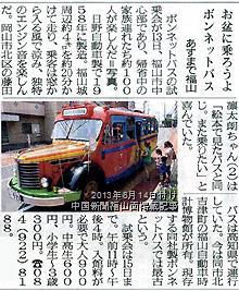 2013年8月14日付け中国新聞朝刊福山面掲載「お盆のボンネットバス試乗会」紹介記事