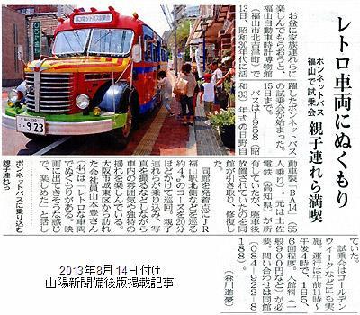 2013年8月14日付け山陽新聞朝刊備後版掲載「お盆のボンネットバス試乗会」紹介記事
