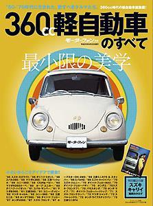 モーターファン別冊『360cc軽自動車のすべて』表紙【クリックで同誌Webページへリンク】